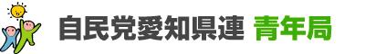 自民党愛知県連 青年局